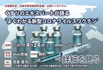 日本薬学会・日本学術会議共同主催 公開シンポジウム