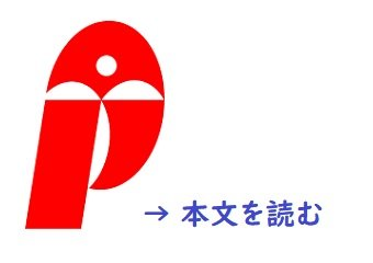 長井記念薬学研究奨励支援事業