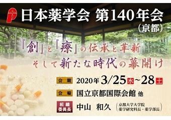 第140年会(京都)